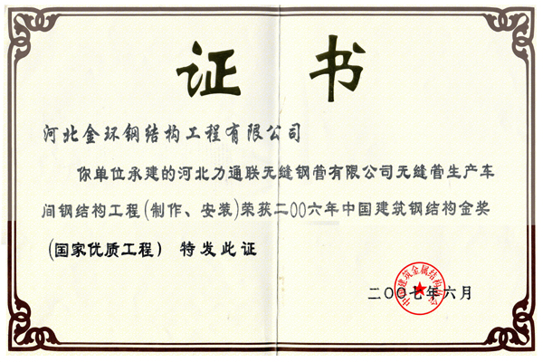 Gold Award for Steel Structure of Litong Seamless Steel Tube Co., Ltd in Hebei Province.