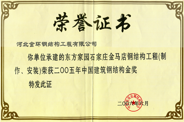 Gold Award for Steel Structure of Eastern Home Jinma Branch in Shijiazhuang